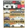 Hyper Rev Skyline GTR issue No.4, Vol. 100