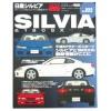 Hyper Rev Silvia issue No.6, Vol. 102