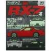 Hyper Rev Mazda issue No.2, Vol. 23