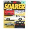 Hyper Rev Soarer issue No.1, Vol. 35
