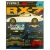 Hyper Rev Mazda issue No.3, Vol. 54