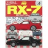 Hyper Rev Mazda issue No.1, Vol. 6