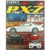 Hyper Rev Mazda issue No.4, Vol. 72