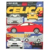 Hyper Rev Celica issue No.2, Vol. 87