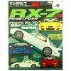 Hyper Rev Mazda issue No.5, Vol. 91
